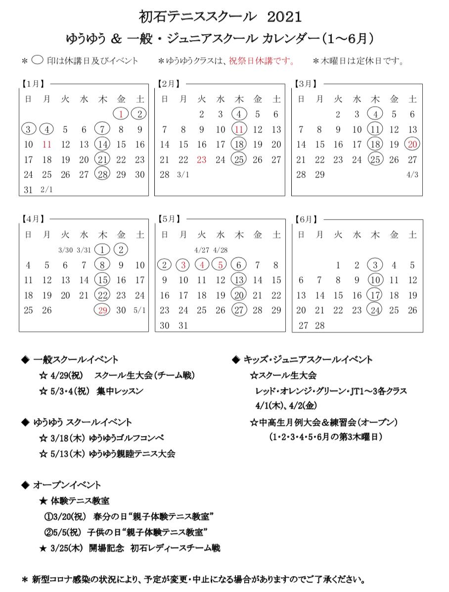 初石カレンダー2021前期