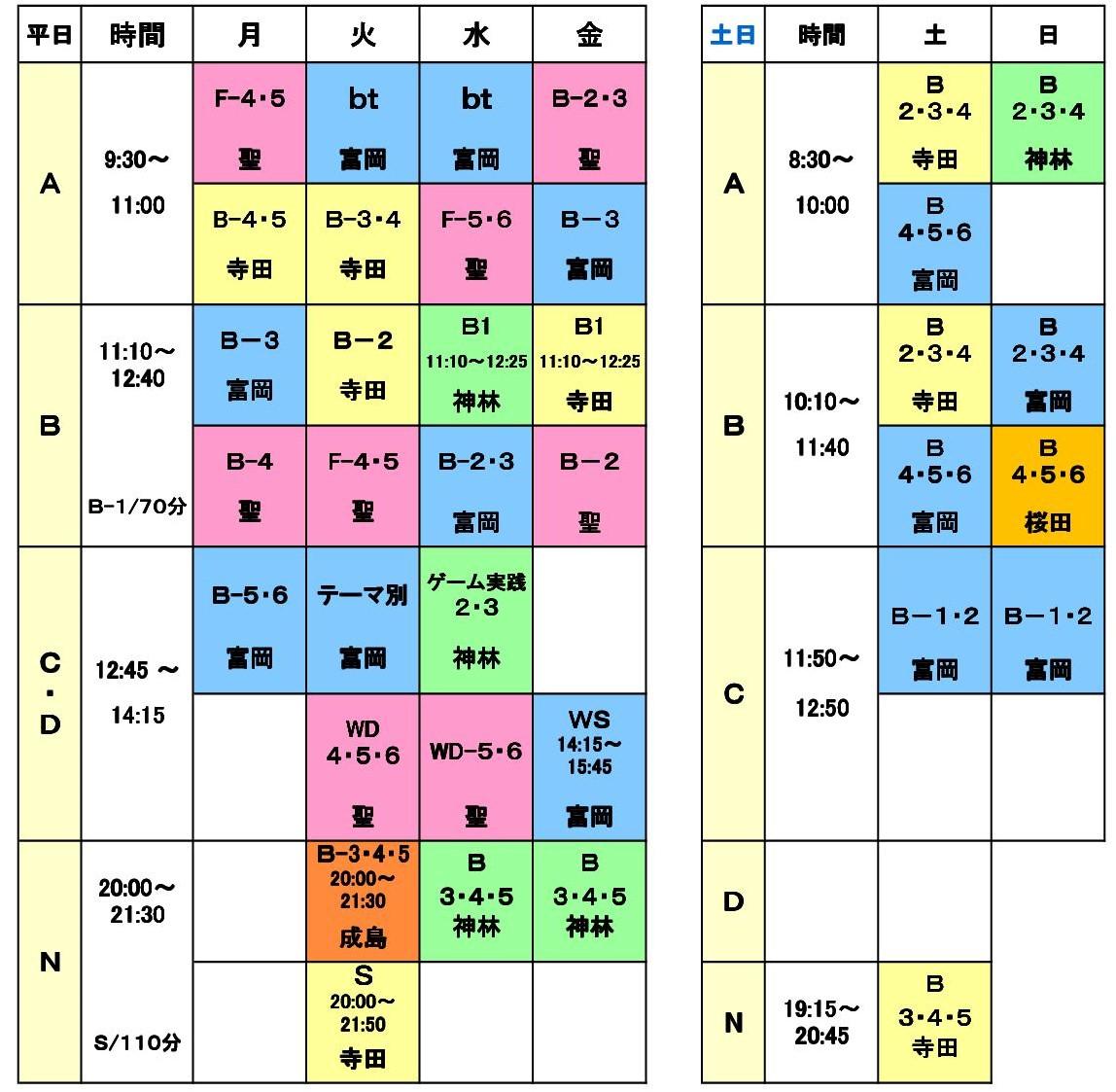 202104一般スクール時間割