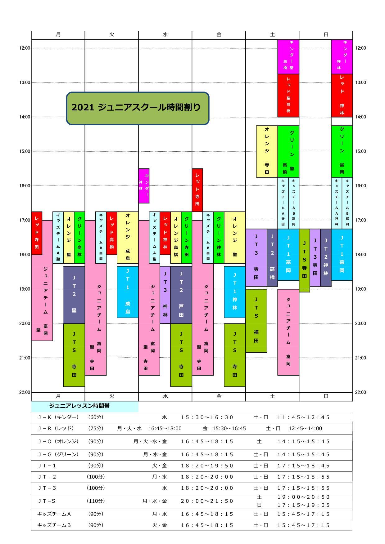 2021ジュニア時間割(コーチ入り)