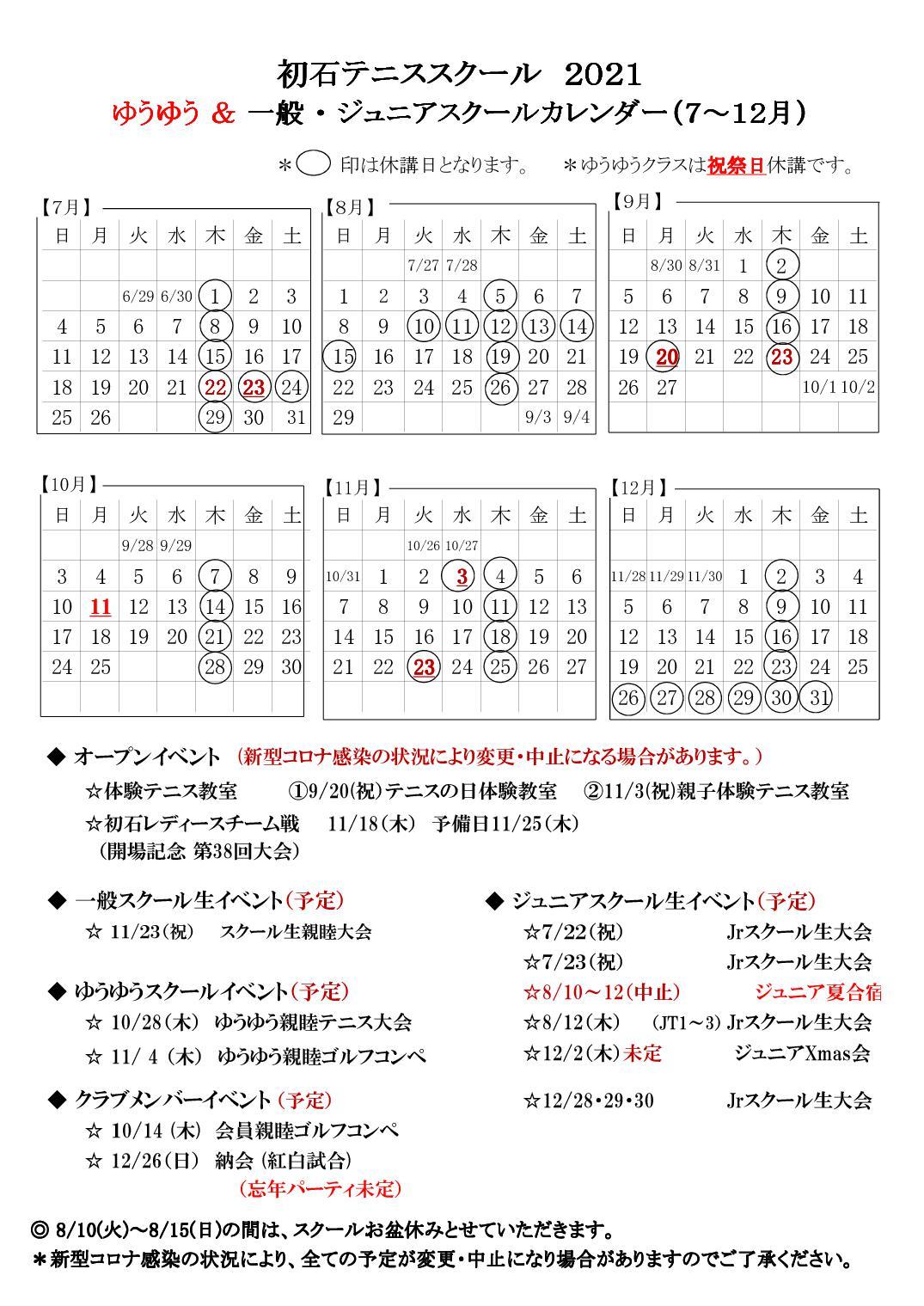 初石カレンダー2021後期