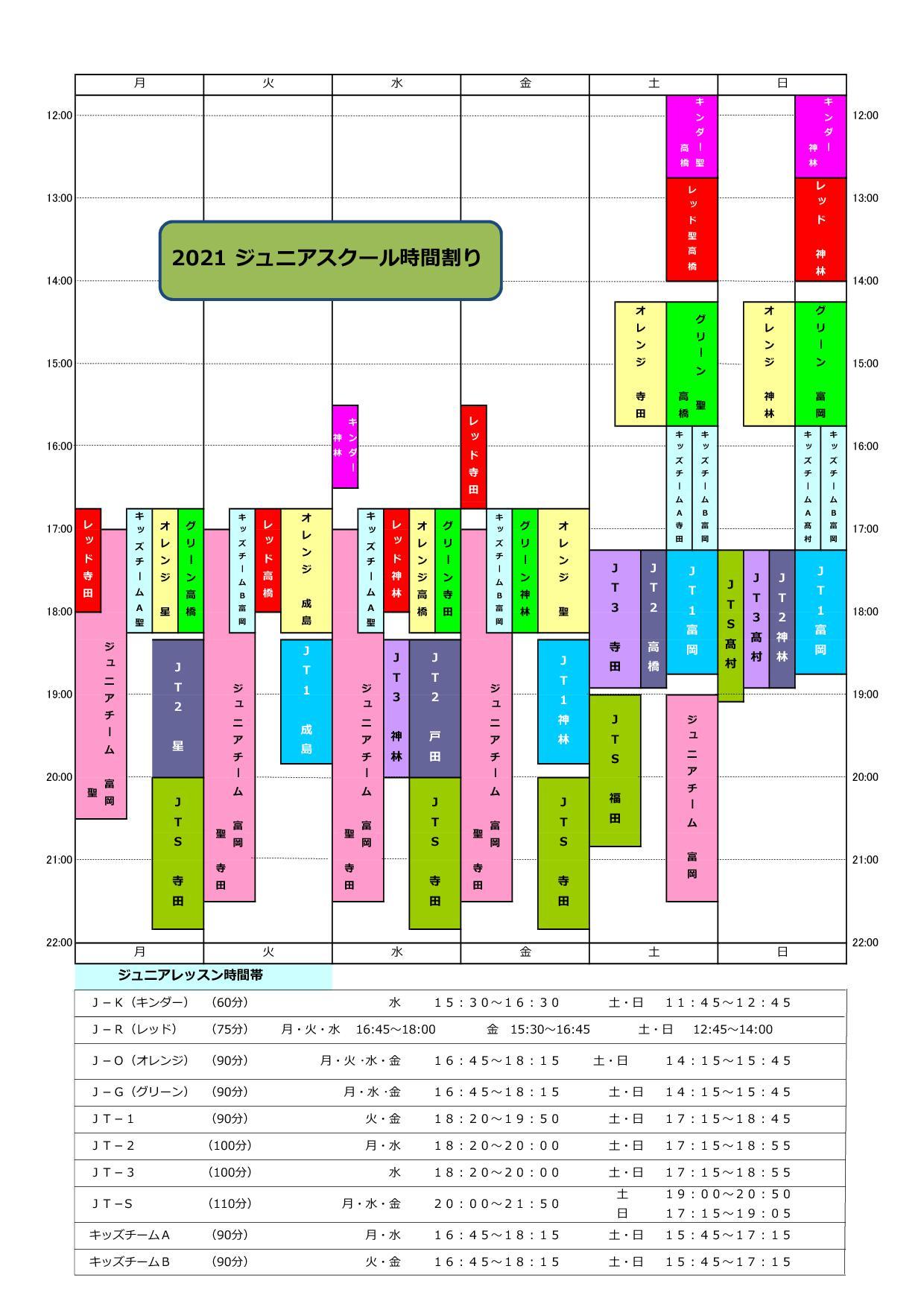 202110ジュニア時間割(コーチ入り)2